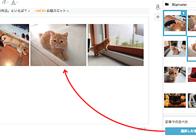 複数の写真を横一列に並べて貼り付けられるようにしました - はてなブログ開発ブログ