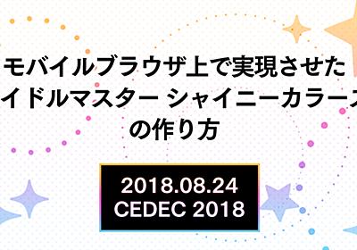 Tech Inside Drecom - 【CEDEC 2018 フォローアップ】