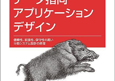 O'Reilly Japan - データ指向アプリケーションデザイン