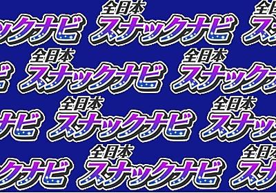 茨城県のお店一覧-全日本スナックナビで一発検索!