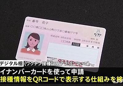 痛いニュース(ノ∀`) : 【国策】ワクチン接種証明のアプリ発行にはマイナンバーカードが必要に - ライブドアブログ