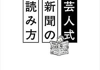 プチ鹿島 ネットニュース読者の見出ししか読まない傾向を語る