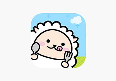 予約代行アプリ「ペコッター」 on the AppStore