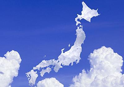 国産クラウド終わりの始まりか、NTTコム「Cloudn」終了の深層   日経 xTECH(クロステック)