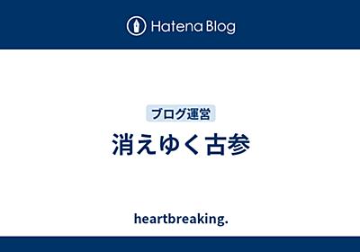 消えゆく古参 - heartbreaking.