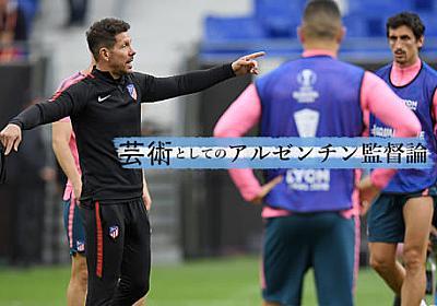 サッカー監督に求められるのは「対話」ではなく「演説」の力 | footballista