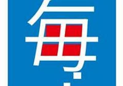 """毎日新聞デジタル報道センター on Twitter: """"東京五輪の大会費用は1兆6440億円。うち税金は9230億。このお金で何ができるのか調べました。全国の学校給食を1年9カ月無料にでき、2013年から引き下げられた生活保護費も楽々まかなえます。1.6兆円は今後5年間の復興予算と同額… https://t.co/iERJxIauGw"""""""