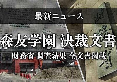 「森友」財務省 文書 改ざん問題 最新ニュース|NHK NEWS WEB