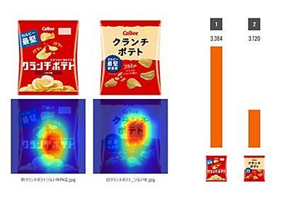 [B! AI] カルビーのポテチを売上1.3倍にしたAIの正体--プラグの「パッケージデザインAI」の実力 - CNET Japan