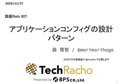 アプリケーションコンフィグの設定パターン 銀座Rails #27 - Speaker Deck