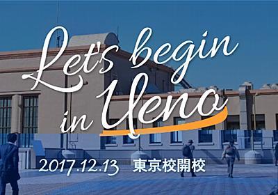WEBスクール「WEB塾 超現場主義」が12月13日(水)に「東京校」を上野にOPEN!|株式会社ホームページショップのプレスリリース