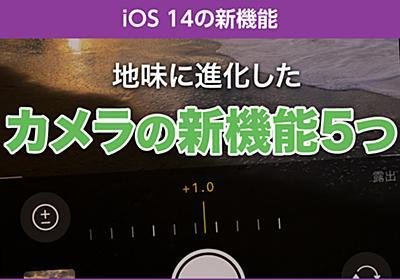 iPhone基本の「き」(421) iOS 14の新機能 - 「カメラ」のアップデート5つの便利ポイント   マイナビニュース