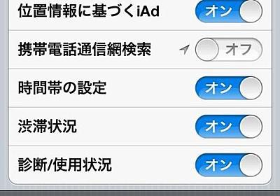 iOS5にして「あれっ電池減るの早くね?」と思ったときは : iPhoneちゃんねる