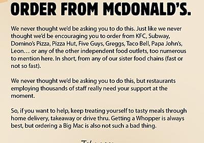 英バーガーキング、「マックで注文して」と宿敵を応援するメッセージを発信 「こんなことを言う日が来るとは」 - ねとらぼ