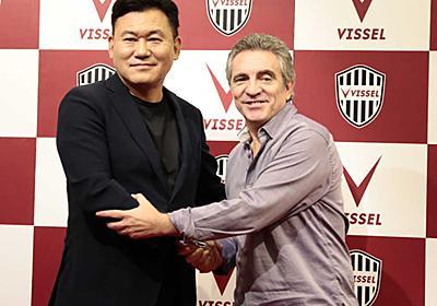 ヴィッセル神戸のフアン・マヌエル・リージョ新監督が会見 「迷うことなく今回のオファーを受けた」  :  ドメサカブログ
