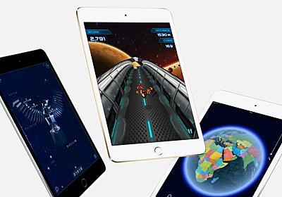 「iPad mini 4」発売 ボディはさらに薄く6.1ミリに - ITmedia PC USER