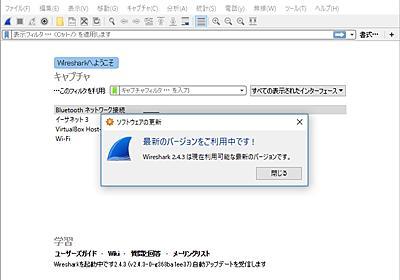 オープンソースのネットワーク解析ツール「Wireshark」v2.4.3、3件の脆弱性を修正 - 窓の杜