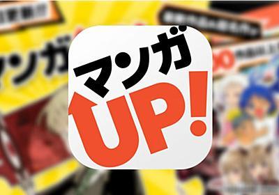 【アプリ】マンガUPとは?使い方・おすすめ作品・ポイントを貯める3つの方法 - WAROCOM
