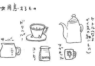 手マンでおぼえる!おいしいコーヒーの淹れ方 - マンガ映画ノート