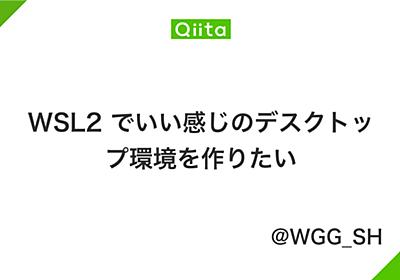 WSL2 でいい感じのデスクトップ環境を作りたい - Qiita