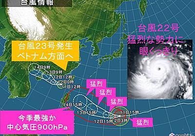 猛烈な台風22号今季最強へ 23号も発生(日直予報士 2018年09月11日) - 日本気象協会 tenki.jp