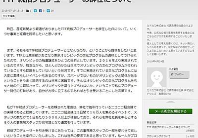 カドカワ川上社長、東京五輪の文化事業統括プロデューサーを辞任 ニコ超スタッフ使えず「無理だと思った」 - ITmedia NEWS