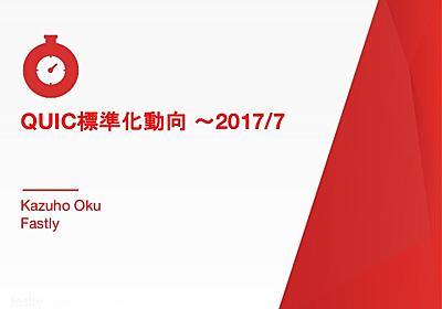 QUIC標準化動向 〜2017/7