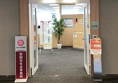【無事特定】世田谷年金事務所の所長さん、ヘイトツイートしまくっていたと判明 : ハンJ速報