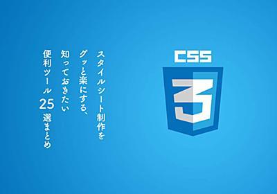 CSS スタイルシート制作を楽にする!知っておきたい便利ツール25選まとめ - PhotoshopVIP