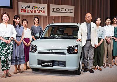 ダイハツ、新車で「カワイイ」を封印した理由 | 軽自動車 | 東洋経済オンライン | 経済ニュースの新基準