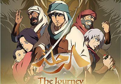 なぜサウジは初の「長編アニメ」を日本企業と作ったのか? 制作会社が明かす壮大な「国際戦略」: J-CAST ニュース【全文表示】