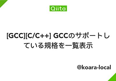 [GCC][C/C++] GCCのサポートしている規格を一覧表示 - Qiita