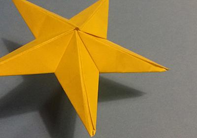 工作アイデア⑥折り紙で作る、立体的な「お星様」 - なる子とマーナル☆