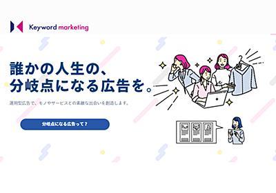 キーワードマーケティング研究所 滝井秀典公式サイト