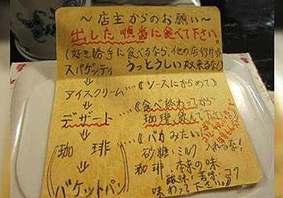 『バカは何食べても一緒』『うっとうしい奴は来るな!』いつの間にか閉店してしまった名古屋の狂犬パスタ屋は、あまりにも癖が強かったらしい - Togetter