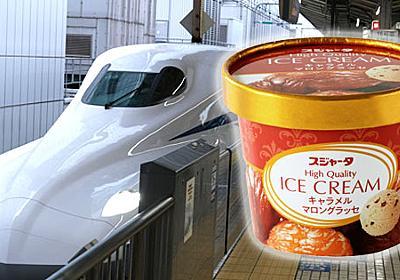 あの「シンカンセンスゴイカタイアイス」に新味! 新幹線の車内販売で10月1日から (1/2) - ねとらぼ