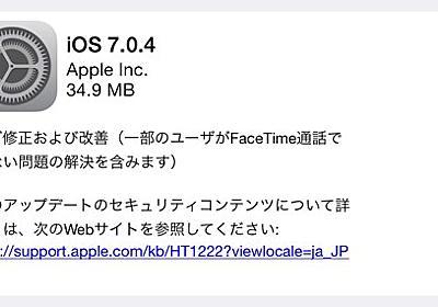 iOS 7.0.4 アップデート提供開始、FaceTime などバグ修正と改善 - Engadget Japanese