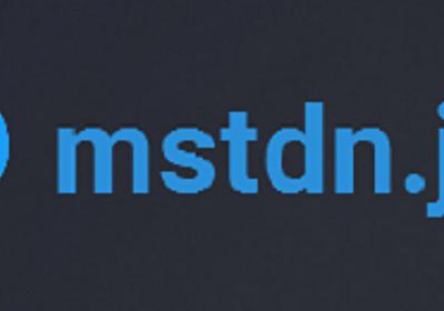 新興SNS「Mastodon」の「mstdn.jp」、ドメイン所有者まるごとドワンゴ傘下に : 市況かぶ全力2階建