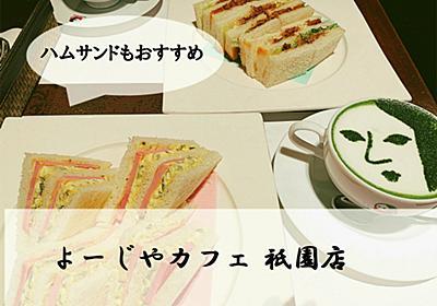 よーじやカフェ祇園店はハムサンドもおすすめ!しば漬けが合う京都の味 - 光の人生ノート ~ My Scrap Book~