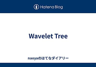 Wavelet Tree - naoyaのはてなダイアリー