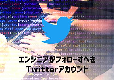 エンジニアがフォローすべき、エンジニアのTwitterアカウント15選 - コードラン   プログラミングスクール 比較・口コミサイト