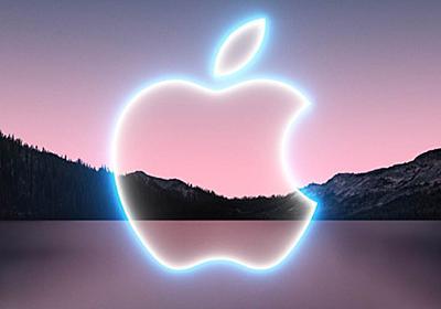 速報:アップル発表イベントは9月15日午前2時~。iPhone 13(仮)やiPad mini 6(仮)など新製品予想まとめ - Engadget 日本版