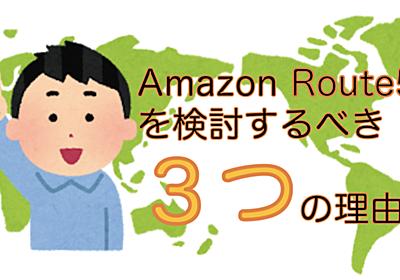 AWSを利用するならまず最初にAmazon Route53を検討するべき3つの理由 – サーバーワークスエンジニアブログ
