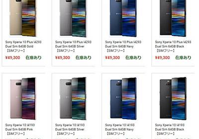 Etorenで「Xperia 10」と「Xperia 10 Plus」が販売開始、価格は42,050円と51,250円 | phablet.jp (ファブレット.jp)