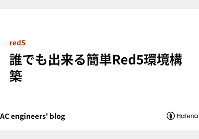 誰でも出来る簡単Red5環境構築 - KAYAC engineers' blog