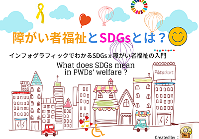 インフォグラフィックで伝える 〜障がい者福祉とSDGsとは?〜 水谷 和也(Kaz) note