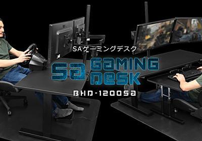高さ調節ラクラクなゲーミングデスク「Bauhutte SAゲーミングデスク DHB-1200SA」発売! - ファングラーゲームズ