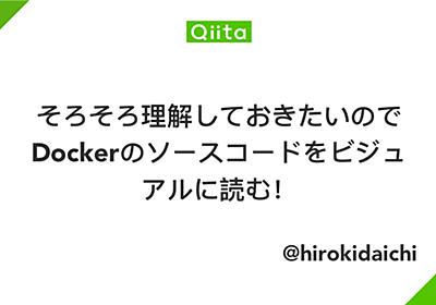 そろそろ理解しておきたいのでDockerのソースコードをビジュアルに読む! - Qiita