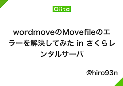 wordmoveのMovefileのエラーを解決してみた in さくらレンタルサーバ - Qiita