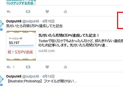 Twitter で 固定ツイートのやり方 Output48